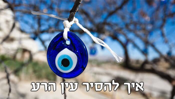איך להסיר עין הרע