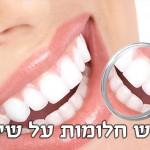 פירוש חלומות שיניים