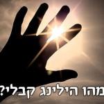 מהו הילינג קבלי והיכן לומדים בישראל?