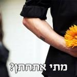 מתי אתחתן – האם ייעוץ מיסטי יכול לעזור?