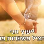 ייעוץ זוגי – האם הוא מציל משפחות מפירוק?