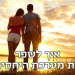 איך לשפר את מערכת היחסים עם בן הזוג