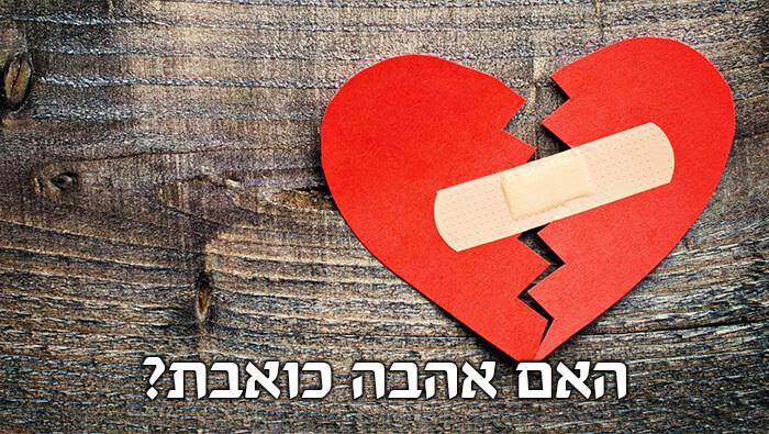 האם אהבה כואבת?