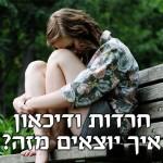 חרדות ודיכאון – איך יוצאים מזה?