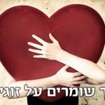 אהבה וזוגיות – איך שומרים על זוגיות לאורך זמן