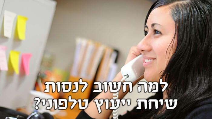 למה חשוב לנסות שיחת ייעוץ טלפוני?