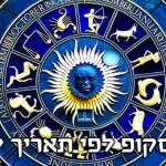 הורוסקופ לפי תאריך לידה – פירוש, חיזוי העתיד ושם