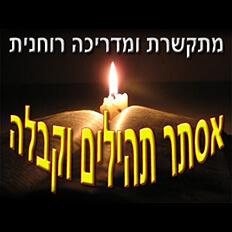 אסתר תהלים וקבלה