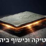 מיסטיקה וכישוף ביהדות