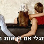 איך תגלי אם בן הזוג בוגד בך?