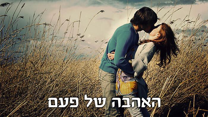 האהבה של פעם
