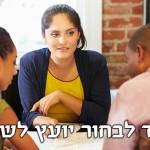 כיצד לבחור יועץ לשיחה