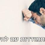 התמודדות עם לחץ