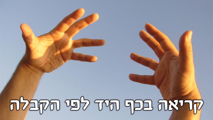 קריאה בכף היד לפי הקבלה