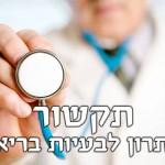 תקשור כפתרון לבעיות בריאות