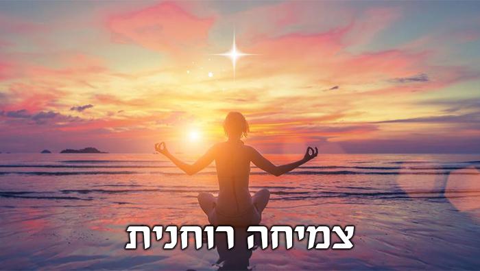צמיחה רוחנית